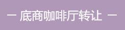 朝阳东坝东苇路15㎡商铺出租,不可办照