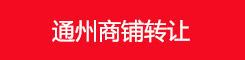 通州马驹桥马团路西段50㎡小吃快餐店转让,大照/集体照,可明火,可餐饮