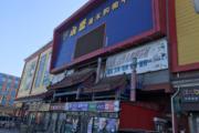 北京房山一万平商铺