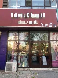 回龙观美容院转让  临街一层  5年老店