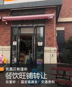 (个人)武昌区粮道街临街餐饮旺铺转让