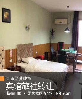 (个人)江汉区社区环绕酒店宾馆旅社转让