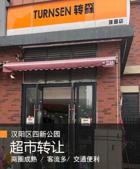(个人)汉阳区四新公园1872小区门口家超市转让