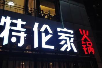 丰台三环新城 火锅店转让可做家常菜、烧烤面等手续齐全